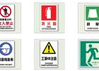 安全標識の種類