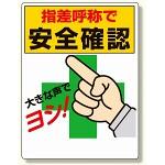 <b>指差</b>呼称標識 <b>指差喚呼</b>で安全確認 (320-24)を激安通販 - 看板の