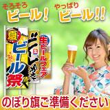 ビールのぼり旗大特集