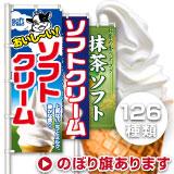 アイス・ソフトクリーム大特集!