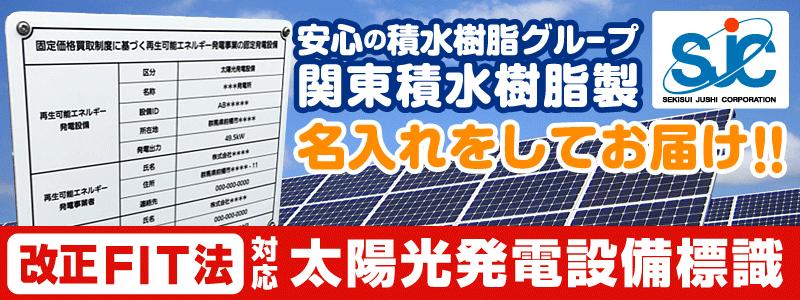 改正FIT法対応 太陽光発電施設用標識看板