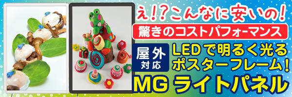 LEDライティングポスターフレーム MGライトパネル