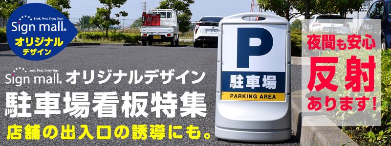 オリジナル駐車場看板特集