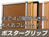 ポスターグリップPG-32シリーズ