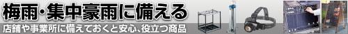 梅雨・集中豪雨に備える「梅雨対策用品」大特集