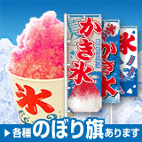 夏を盛り上げる!【かき氷】特集