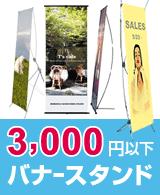 3,000円以下の激安バナースタンド特集