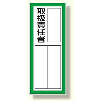 指名標識 取扱責任者ステッカー (361-41)