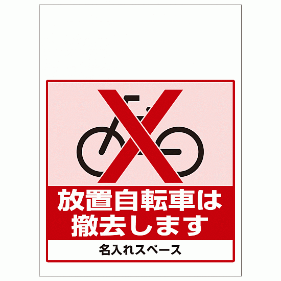 取付標識 放置自転車は撤去 ...