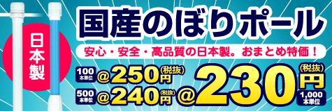 日本製 国産3mのぼりポール
