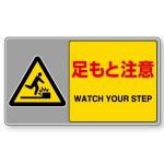 フロアカーペット用標識 表記:足もと注意 (大) (819-551)