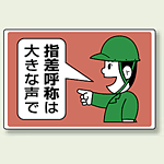 指差呼称は大きな声で エコユニボード 300×450 (821-03)