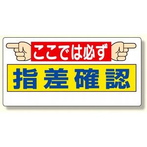 指差呼称標識 ここでは必ず指差確認 (320-26)