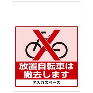 取付標識 放置自転車 ...