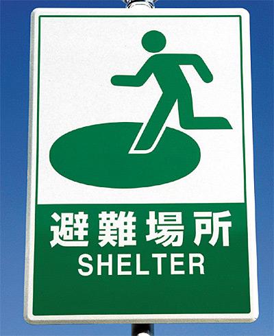 ■使用例 反射看板 避難場所 900×600 <... 安全用品・標識通販のサインモール反射看板