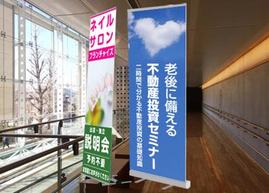 1万円以上のバナースタンド看板