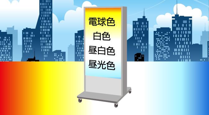 蛍光灯の種類を変えて電飾看板の雰囲気を変えてみよう