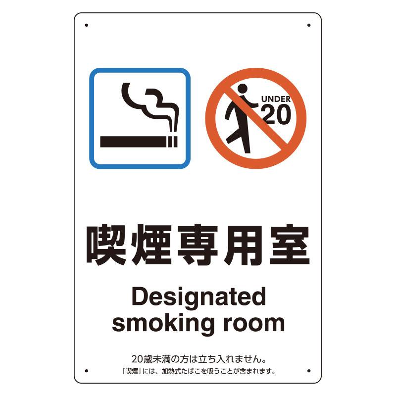 加熱 式 たばこ 専用 喫煙 室