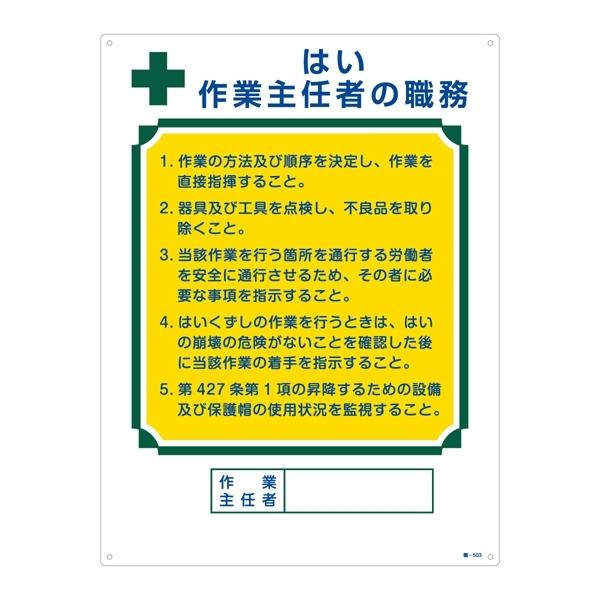 安全用品ストア: 作業主任者の職務標識 600×450×1mm 表記:はい 作業 ...