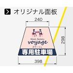 バタフライ用面板(1枚) 規格:オリジナル印刷面板(1枚) (BT-0-ORG)