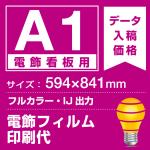 電飾看板用 A1(594×841mm) 電飾フィルム+片面UVラミネート 印刷費 (屋外用) ※1枚分