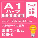 電飾看板用 A1ハーフ(297×841mm) 電飾フィルム+片面UVラミネート 印刷費 (屋外用) ※1枚分