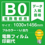 電飾看板用 B0(1030×1456mm) 電飾フィルム+片面UVラミネート 印刷費 (屋外用) ※1枚分
