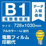 電飾看板用 B1(728×1030mm) 電飾フィルム+片面UVラミネート 印刷費 (屋外用) ※1枚分