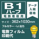 電飾看板用 B1ハーフ(362×1030mm) 電飾フィルム 印刷費 (屋内用) ※1枚分