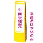 マルチクリッピングサイン 本体のみ※面板別売 カラー:イエロー (MCS-Y)