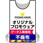 プロモウェア オリジナルデザイン(印刷費込) 不織布