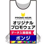 プロモウェア オリジナルデザイン(印刷費込) ポンジ
