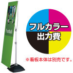 Y-BAND-LIGHT用 印刷代・ハトメ加工込 (※本体別売) 材質:トロピカル(W600xH2000)