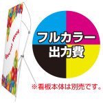 イージーFX用 印刷代・ハトメ加工込 (※本体別売) 材質:トロピカル(サイズM用:W800xH2000)