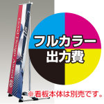 バナースタンド BS-45用 印刷製作代 (※本体別売) 材質:トロピカル(W450xH1800)※芯材棒袋加工
