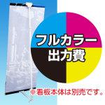 新ローコストPOPスタンド用 印刷・棒袋加工 製作代 (※本体別売) 材質:トロピカル(W600xH2100)