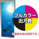ブルーバナー (SS90)用 印刷製作代 (※本体別売) 材質:マット合成紙(W900xH2200)