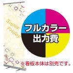 新ローコストロールスクリーンバナー用 印刷製作代 (※本体別売) 材質:マット合成紙(W850xH2000)