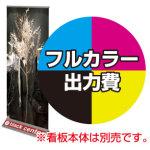 ロイヤル・ロゴイン・ロールバナー用 印刷製作代 (※本体別売) 材質:マット合成紙(W850xH2400)