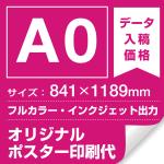 A0(841x1189mm) ポスター印刷費 材質:マット合成紙+光沢(つや有り)UVラミネート(片面)(屋外用) ※1枚分