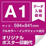 A1(594x841mm) ポスター印刷費 材質:マット合成紙+光沢(つや有り)UVラミネート(片面)(屋外用) ※1枚分
