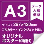 A3(297×420mm) ポスター印刷費 材質:マット合成紙+光沢(つや有り)UVラミネート(片面)(屋外用) ※1枚分