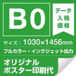 B0(1030×1456mm) ポスター印刷費 材質:マット合成紙+片面UVラミネート (屋外用) ※1枚分