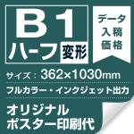 B1ハーフ(362×1030mm) ポスター印刷費 材質:マット合成紙+片面UVラミネート (屋外用) ※1枚分