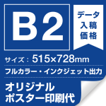 B2(515×728mm) ポスター印刷費 材質:マット合成紙+光沢(つや有り)UVラミネート(片面)(屋外用) ※1枚分