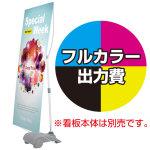 Y-BAND-WIDE用 印刷代・ハトメ加工込 材質:防炎ターポリン(W1000xH2100)・防炎シール付 (※本体別売)