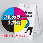 スタンドプレート600用 印刷・貼込製作代 (※本体別売) 印刷面数:1面(片面)