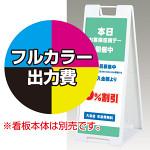 スタンドプレート900用 印刷・貼込製作代 (※本体別売) 印刷面数:2面(両面)