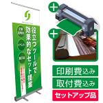 ユポ合成紙+片面塩ビラミネート印刷費込み・取付費込み・送料無料 エコロールアップバナー 楽幕(ラクマク) セットアップ品