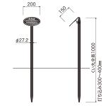 コンクリ基礎不要 打込杭ブラックサイン リーフ W200×H150(楕円形) (LCO-200)